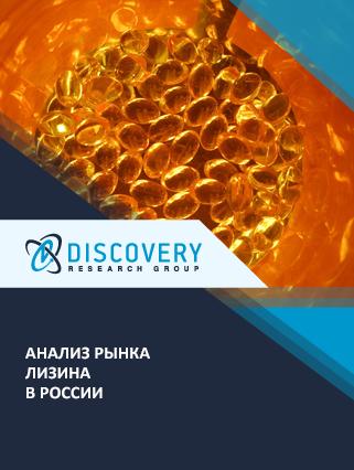 Маркетинговое исследование - Анализ рынка лизина в России