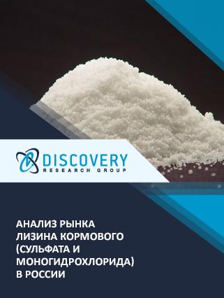 Маркетинговое исследование - Анализ рынка лизина кормового (сульфата и моногидрохлорида) в России