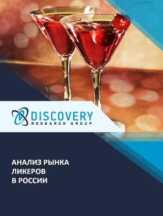 Маркетинговое исследование - Анализ рынка ликеров в России