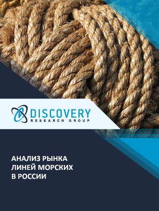 Анализ рынка линей морских в России