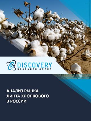 Маркетинговое исследование - Анализ рынка линта хлопкового в России