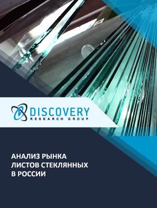 Маркетинговое исследование - Анализ рынка листов стеклянных в России