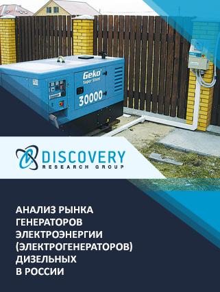 Маркетинговое исследование - Анализ рынка генераторов электроэнергии (электрогенераторов) дизельных в России