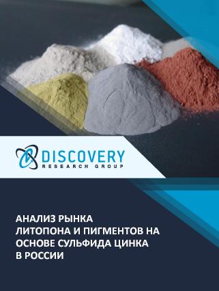 Маркетинговое исследование - Анализ рынка литопона и пигментов на основе сульфида цинка в России