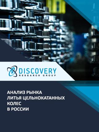 Анализ рынка литья цельнокатанных колес в России