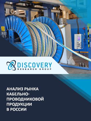 Маркетинговое исследование - Анализ рынка кабельно-проводниковой продукции в России