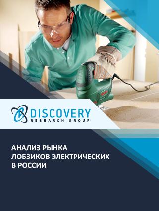 Маркетинговое исследование - Анализ рынка лобзиков электрических в России
