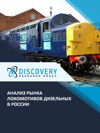 Маркетинговое исследование - Анализ рынка локомотивов дизельных в России
