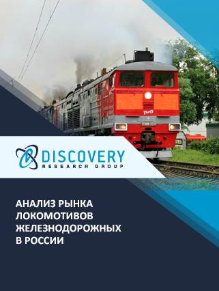 Анализ рынка локомотивов железнодорожных в России