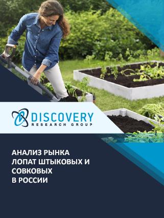 Маркетинговое исследование - Анализ рынка лопат штыковых и совковых в России