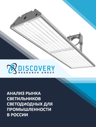 Анализ рынка светильников светодиодных для промышленности в России