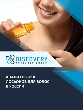 Анализ рынка лосьонов для волос в России