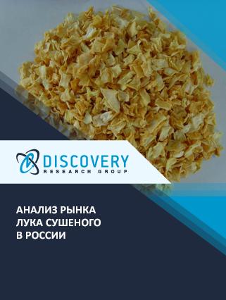 Анализ рынка лука сушеного в России