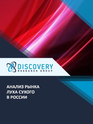 Маркетинговое исследование - Анализ рынка луха сухого в России