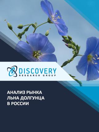 Маркетинговое исследование - Анализ рынка льна долгунца в России
