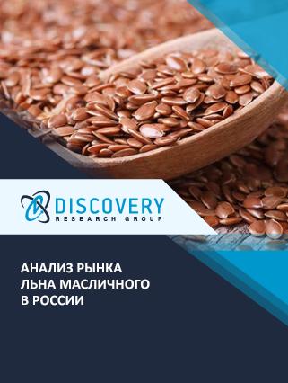 Маркетинговое исследование - Анализ рынка льна масличного в России