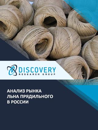 Маркетинговое исследование - Анализ рынка льна прядильного в России