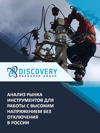 Маркетинговое исследование - Анализ рынка инструментов для работы с высоким напряжением без отключения в России