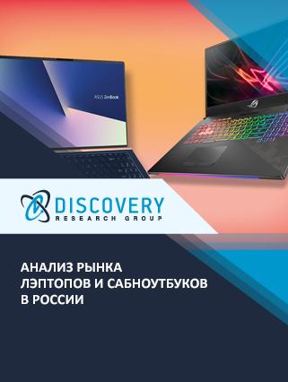 Маркетинговое исследование - Анализ рынка лэптопов и сабноутбуков в России
