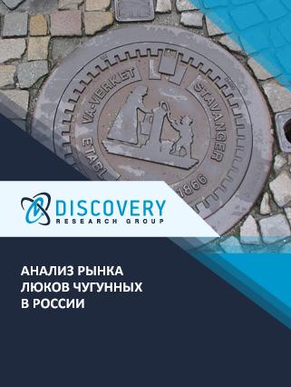 Анализ рынка люков чугунных в России