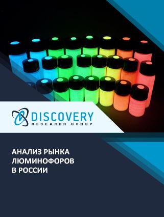 Маркетинговое исследование - Анализ рынка люминофоров в России