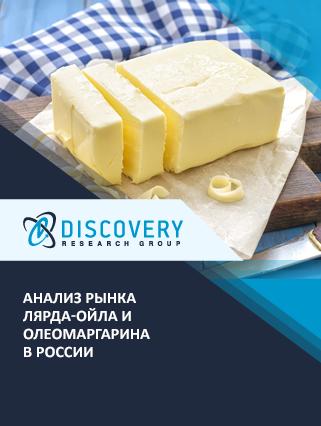 Маркетинговое исследование - Анализ рынка лярда-ойла и олеомаргарина в России