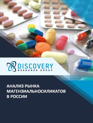 Анализ рынка магензиальносиликатов в России