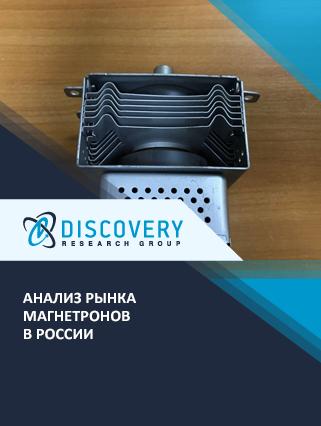Маркетинговое исследование - Анализ рынка магнетронов в России