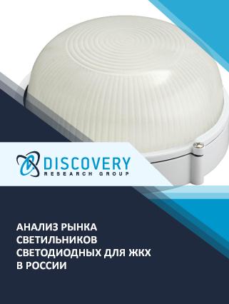 Маркетинговое исследование - Анализ рынка светильников светодиодных для ЖКХ в России