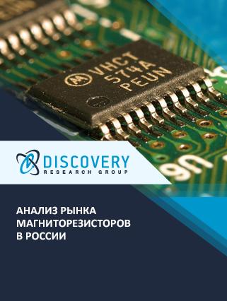 Анализ рынка магниторезисторов в России