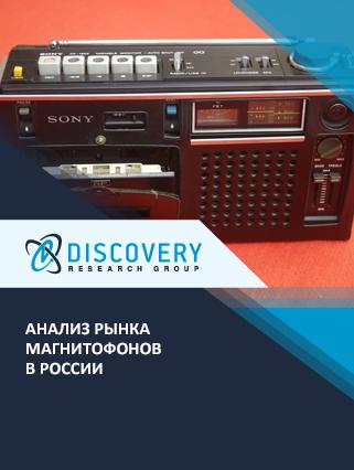Анализ рынка магнитофонов в России