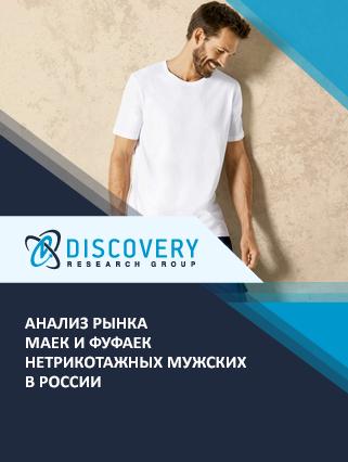 Анализ рынка маек и фуфаек нетрикотажных мужских в России