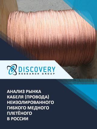Маркетинговое исследование - Анализ рынка кабеля (провода) неизолированного гибкого медного плетёного в России