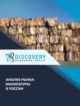 Маркетинговое исследование - Анализ рынка макулатуры в России