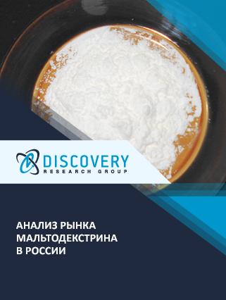 Маркетинговое исследование - Анализ рынка мальтодекстрина в России