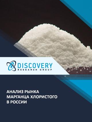 Анализ рынка марганца хлористого в России