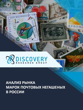 Анализ рынка марок почтовых негашеных в России