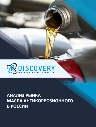 Маркетинговое исследование - Анализ рынка масла антикоррозионного в России