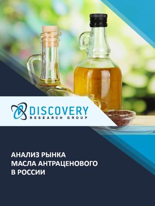 Маркетинговое исследование - Анализ рынка масла антраценового в России