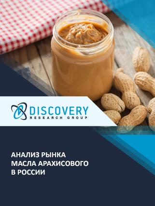 Маркетинговое исследование - Анализ рынка масла арахисового в России
