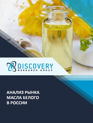 Маркетинговое исследование - Анализ рынка масла белого в России