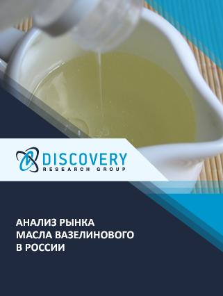 Маркетинговое исследование - Анализ рынка масла вазелинового в России