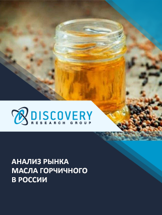 Маркетинговое исследование - Анализ рынка масла горчичного в России