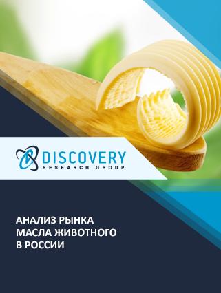 Маркетинговое исследование - Анализ рынка масла животного в России