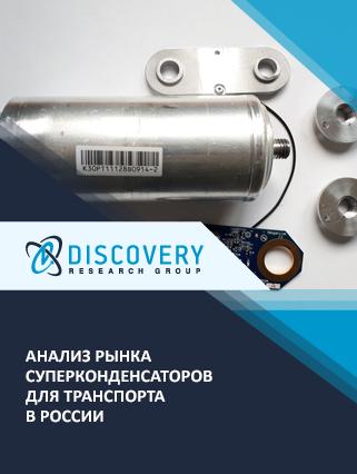 Анализ рынка суперконденсаторов для транспорта в России