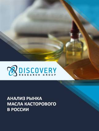 Анализ рынка масла касторового в России