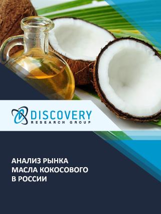 Маркетинговое исследование - Анализ рынка масла кокосового в России