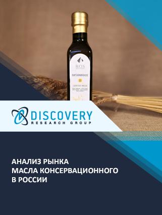 Маркетинговое исследование - Анализ рынка масла консервационного в России