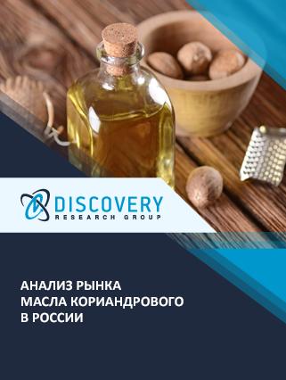 Маркетинговое исследование - Анализ рынка масла кориандрового в России