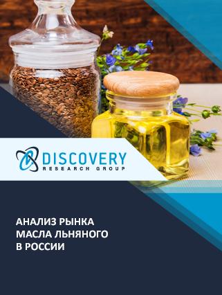 Маркетинговое исследование - Анализ рынка масла льняного в России